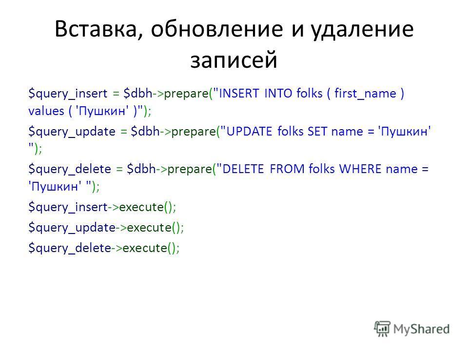 Вставка, обновление и удаление записей $query_insert = $dbh->prepare(
