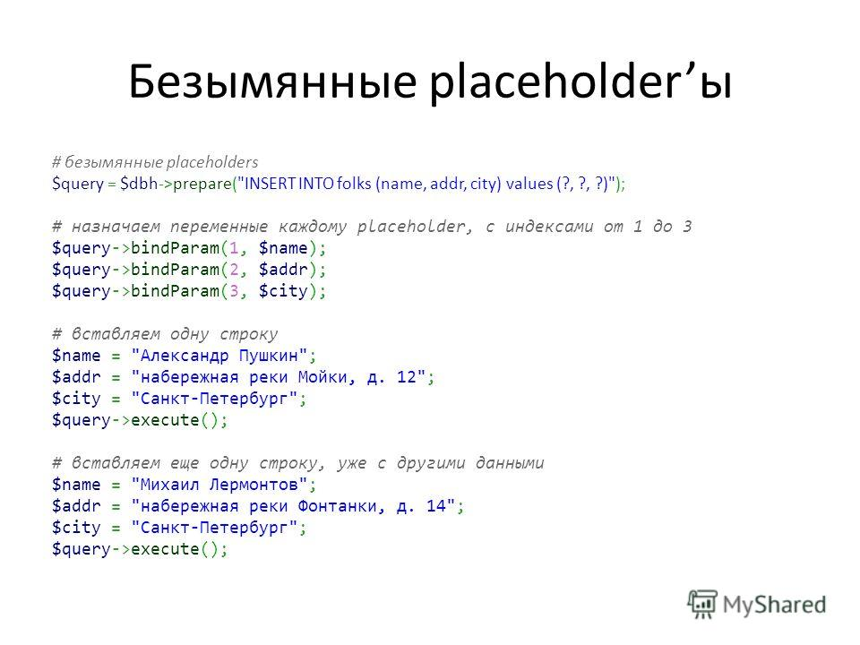 Безымянные placeholderы # безымянные placeholders $query = $dbh->prepare(