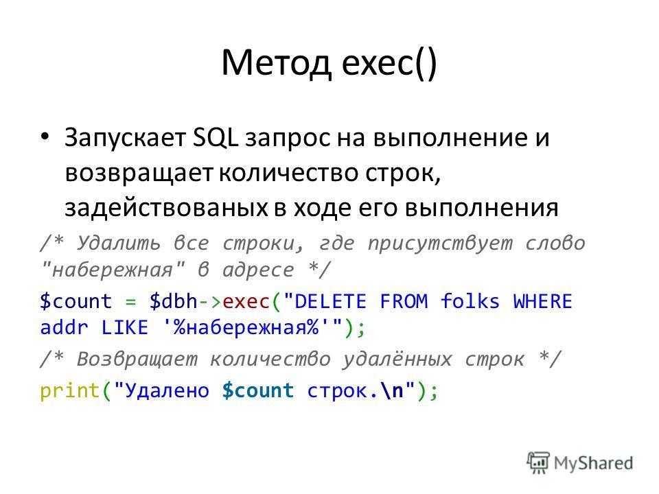 Метод exec() Запускает SQL запрос на выполнение и возвращает количество строк, задействованых в ходе его выполнения /* Удалить все строки, где присутствует слово