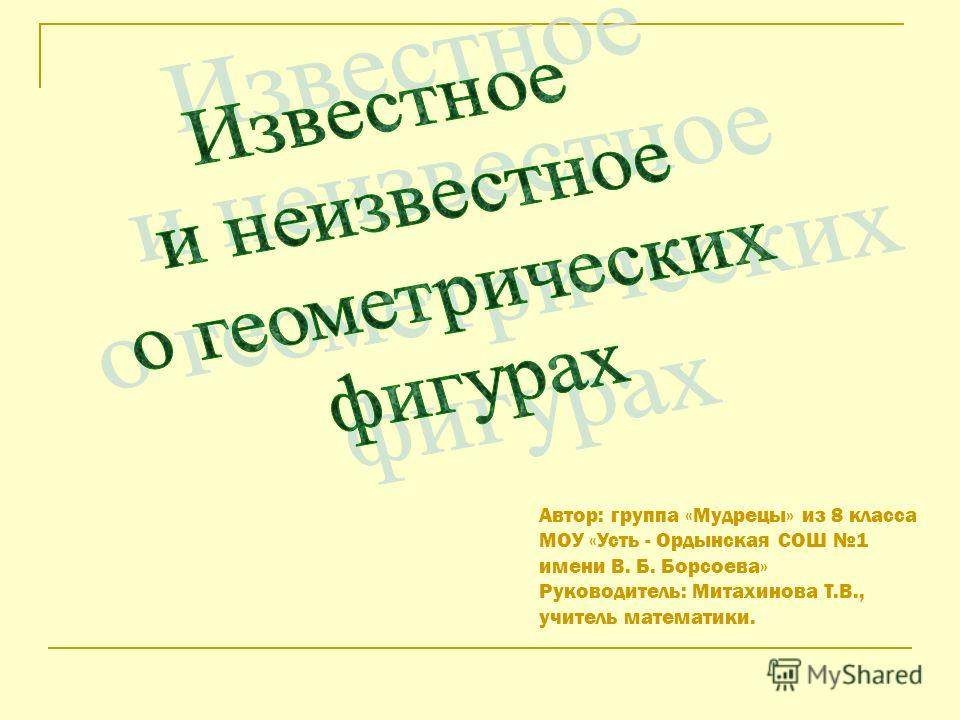 Автор: группа «Мудрецы» из 8 класса МОУ «Усть - Ордынская СОШ 1 имени В. Б. Борсоева» Руководитель: Митахинова Т.В., учитель математики.