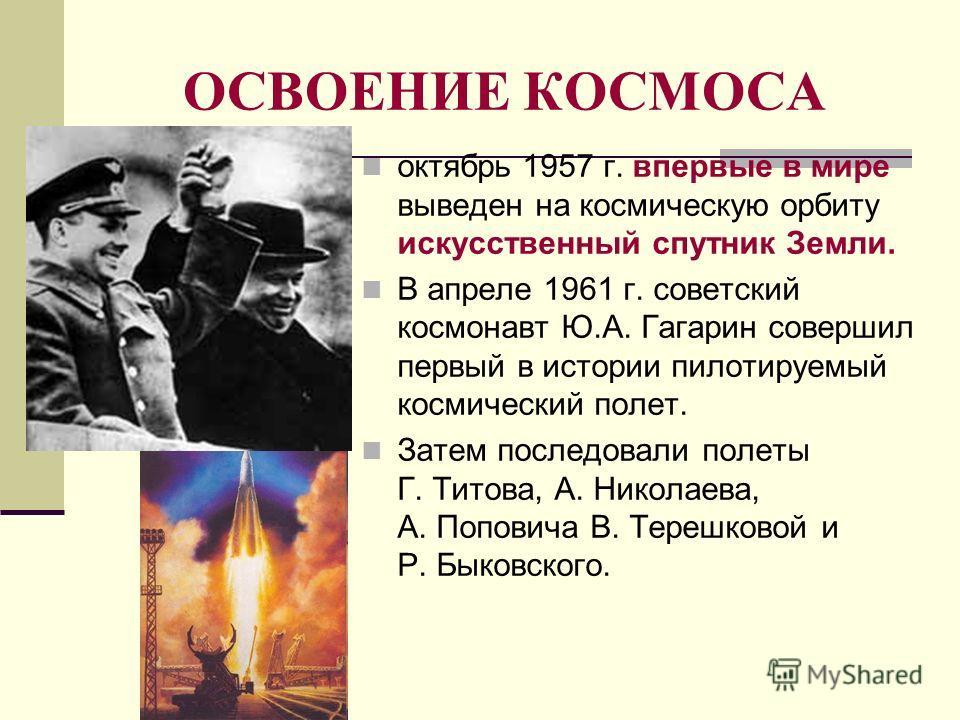 4 октября 1957 г 12 апреля 1961 г: