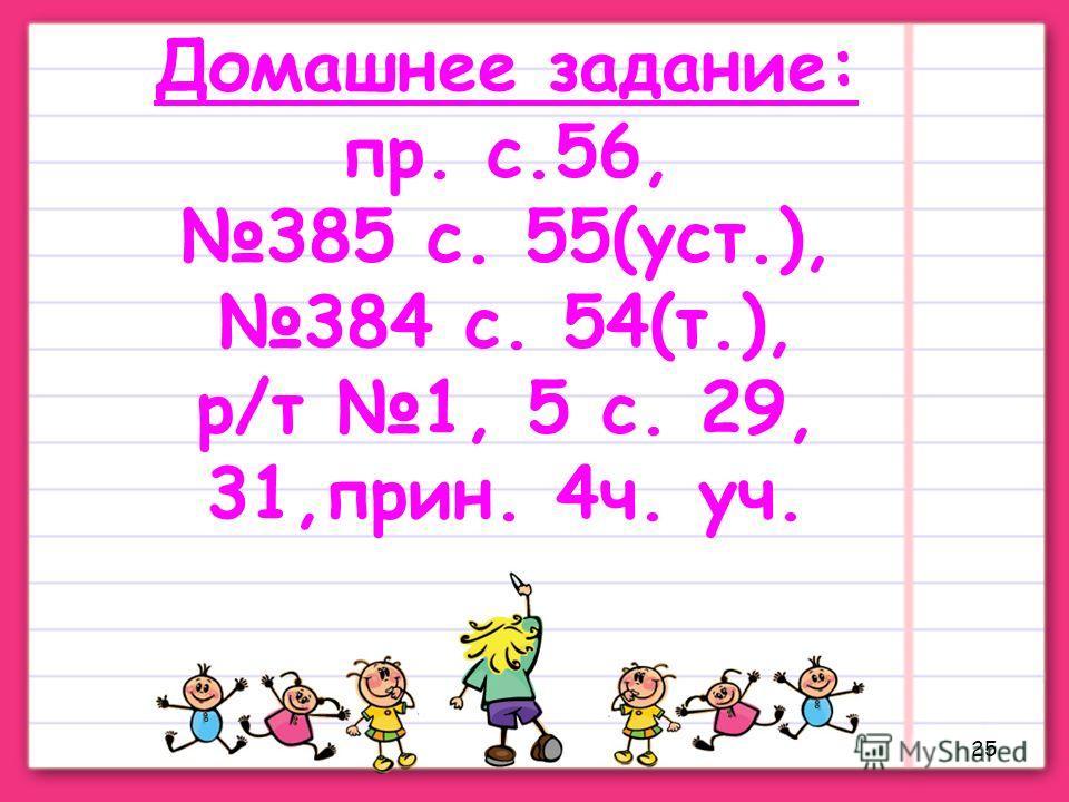 Обобщение: 1.Здесь написаны только местоимения: она, к нему, один, я, они, со мной. 2. В предложении местоимения бывают только подлежащим. 3. Местоимения с предлогами пишутся отдельно. 4. Местоимения могут быть 1, 2 или 3 л. 5. Местоимения изменяются