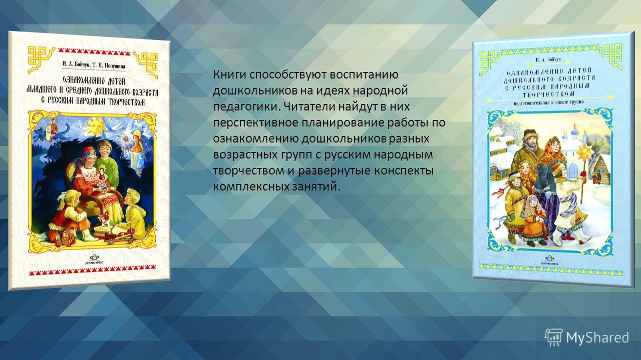 Книги способствуют воспитанию дошкольников на идеях народной педагогики. Читатели найдут в них перспективное планирование работы по ознакомлению дошкольников разных возрастных групп с русским народным творчеством и развернутые конспекты комплексных з