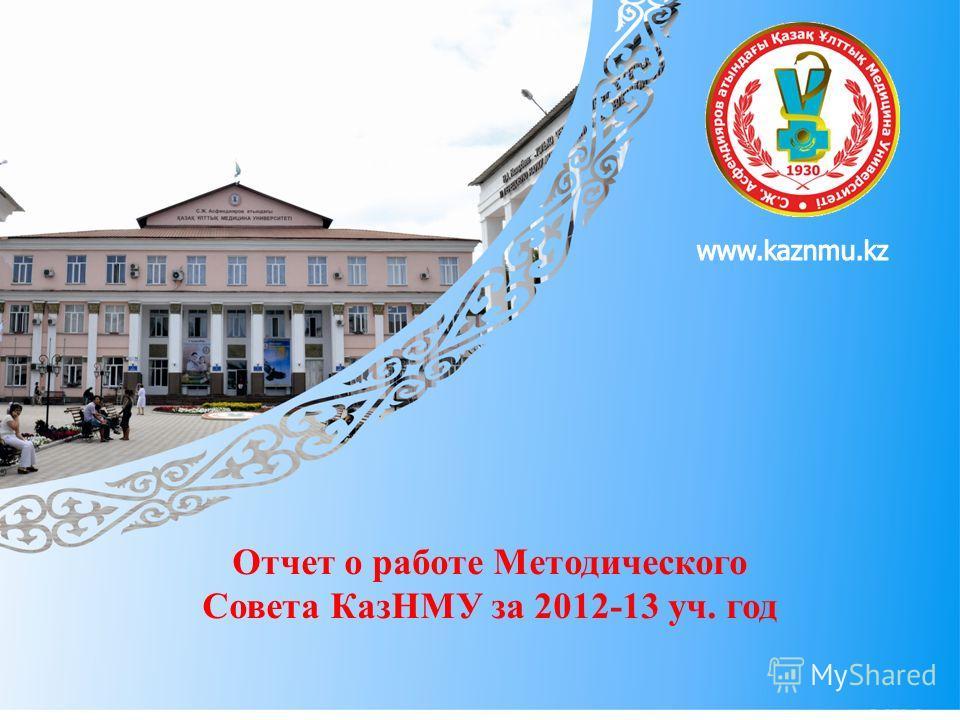 Отчет о работе Методического Совета КазНМУ за 2012-13 уч. год