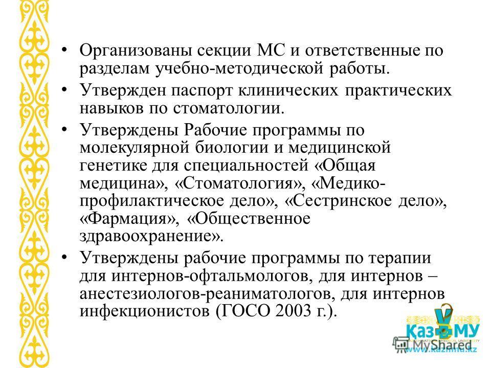 www.kaznmu.kz Организованы секции МС и ответственные по разделам учебно-методической работы. Утвержден паспорт клинических практических навыков по стоматологии. Утверждены Рабочие программы по молекулярной биологии и медицинской генетике для специаль