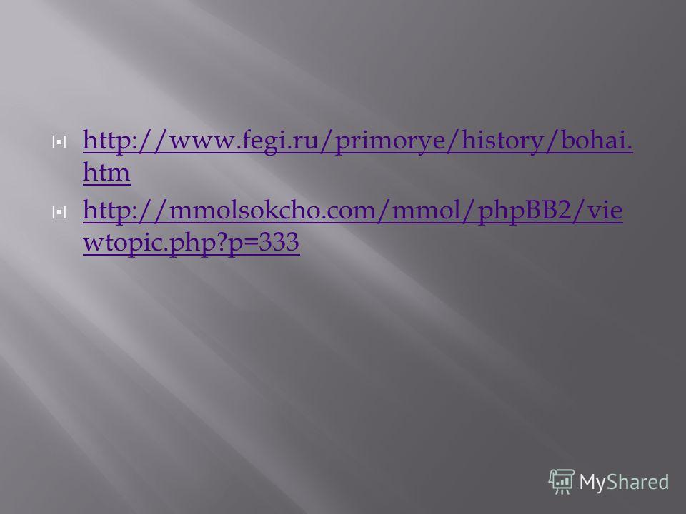 http://www.fegi.ru/primorye/history/bohai. htm http://www.fegi.ru/primorye/history/bohai. htm http://mmolsokcho.com/mmol/phpBB2/vie wtopic.php?p=333 http://mmolsokcho.com/mmol/phpBB2/vie wtopic.php?p=333