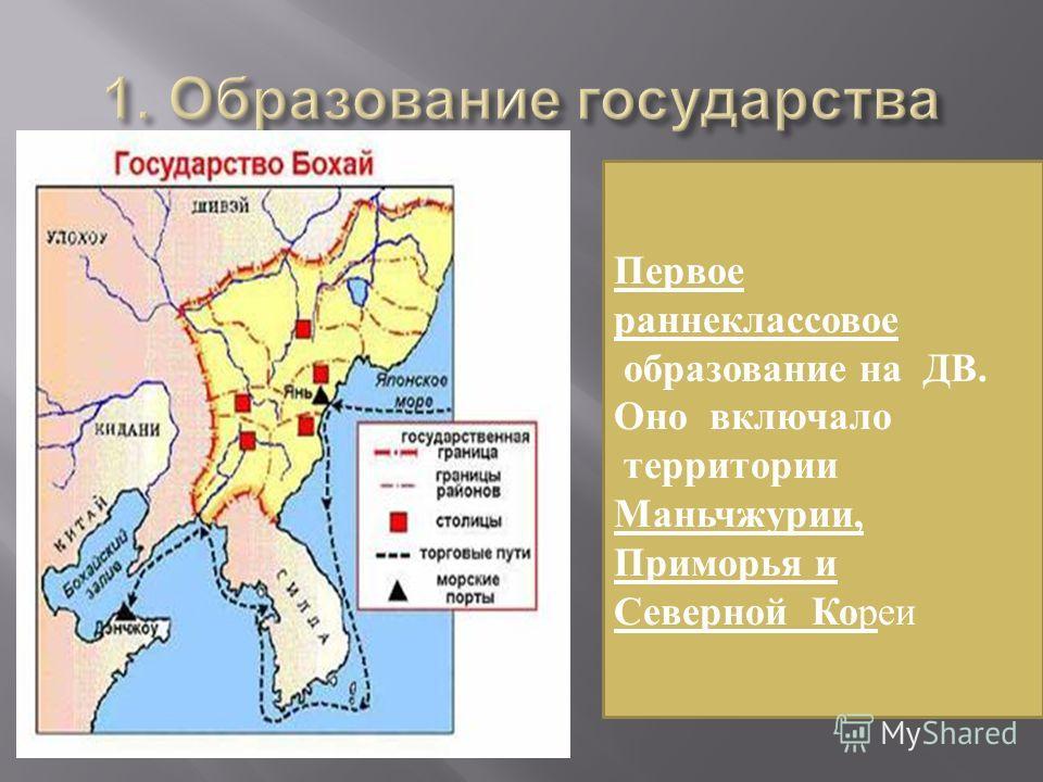 Первое раннеклассовое образование на ДВ. Оно включало территории Маньчжурии, Приморья и Северной Ко реи