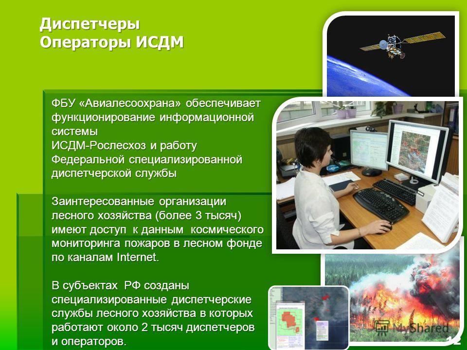 ФБУ «Авиалесоохрана» обеспечивает функционирование информационной системы ИСДМ-Рослесхоз и работу Федеральной специализированной диспетчерской службы Заинтересованные организации лесного хозяйства (более 3 тысяч) имеют доступ к данным космического мо