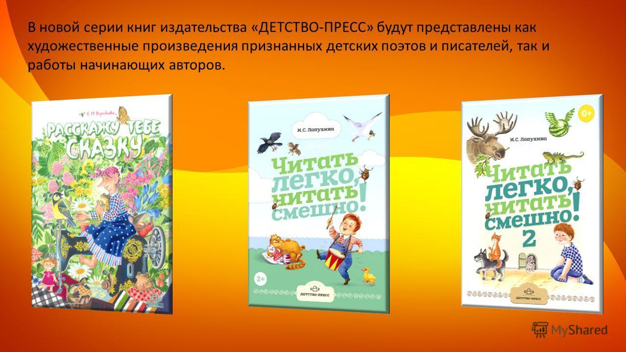 В новой серии книг издательства «ДЕТСТВО-ПРЕСС» будут представлены как художественные произведения признанных детских поэтов и писателей, так и работы начинающих авторов.