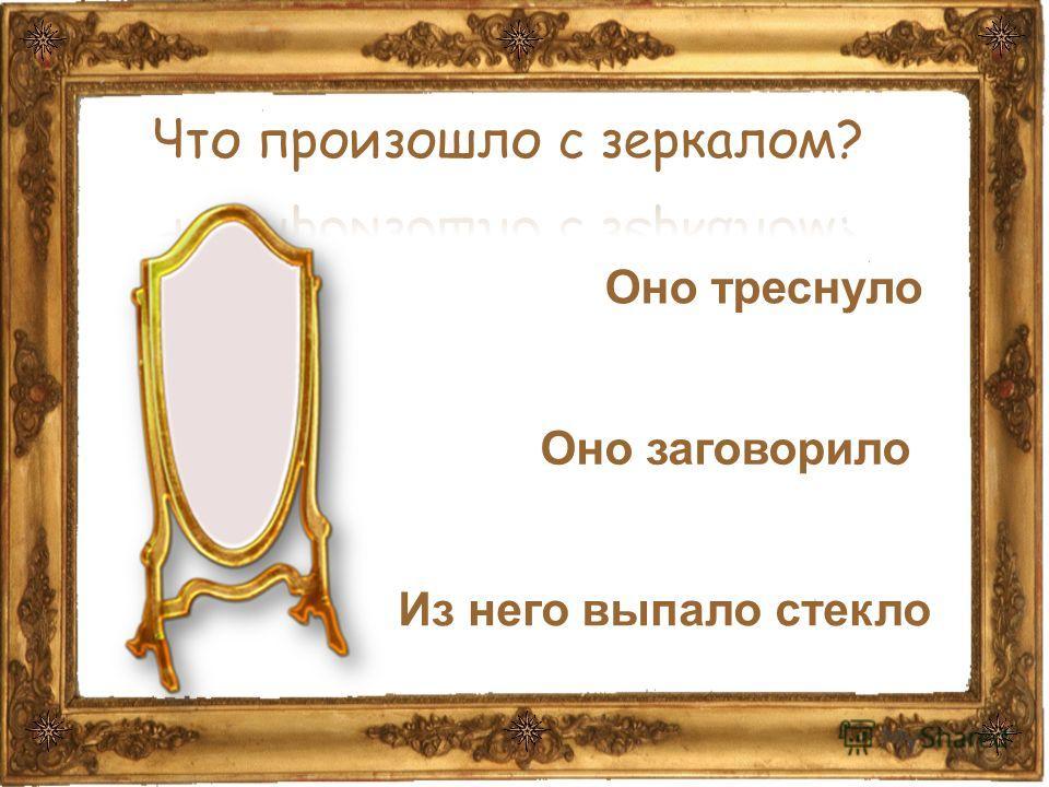 Книгу Зеркальце Ключ