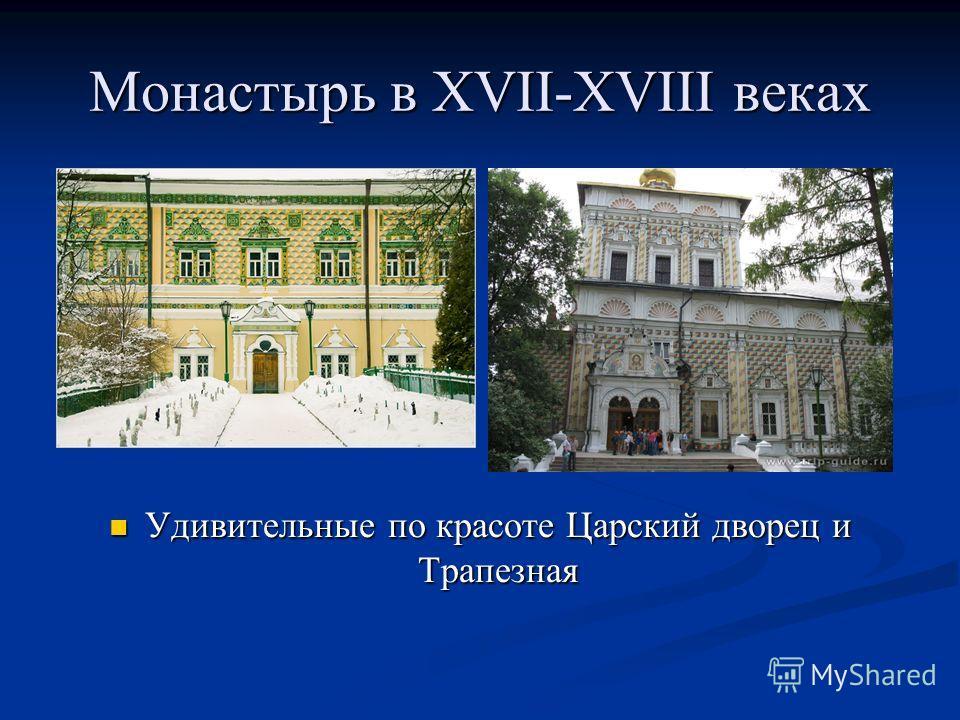 Монастырь в XVII-XVIII веках Удивительные по красоте Царский дворец и Трапезная