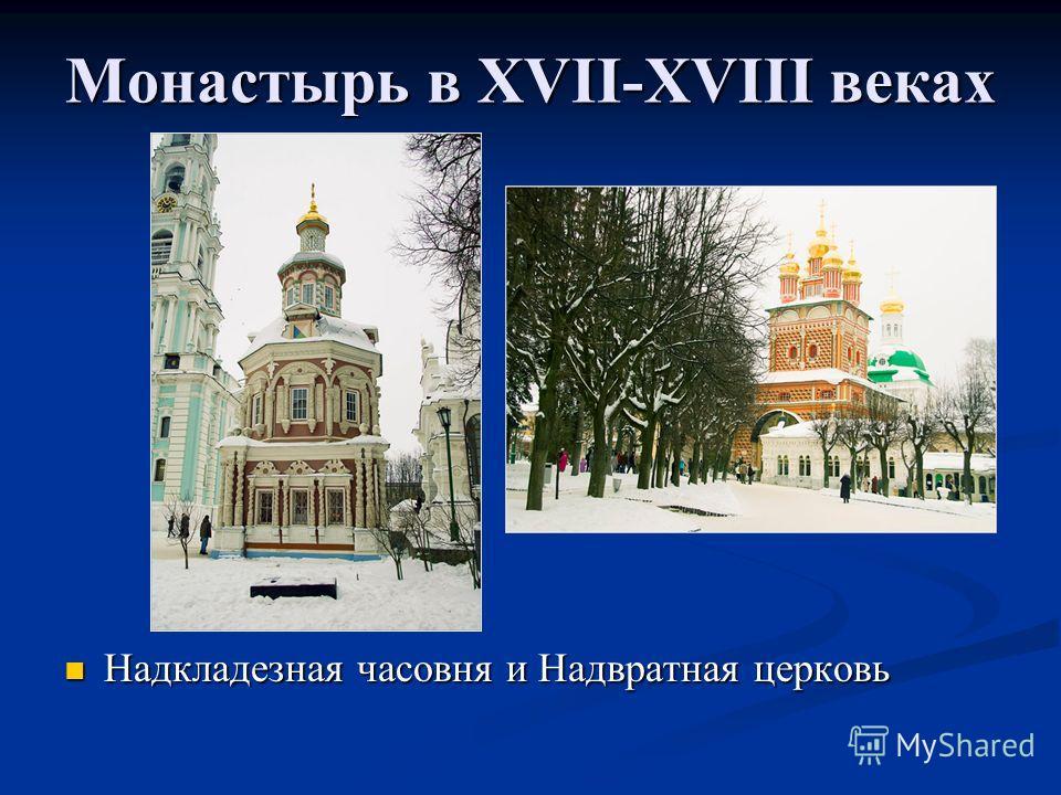 Монастырь в XVII-XVIII веках Надкладезная часовня и Надвратная церковь