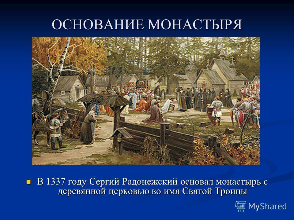 ОСНОВАНИЕ МОНАСТЫРЯ В 1337 году Сергий Радонежский основал монастырь с деревянной церковью во имя Святой Троицы