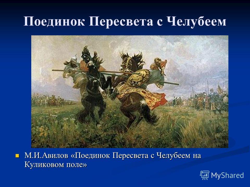 Поединок Пересвета с Челубеем М.И.Авилов «Поединок Пересвета с Челубеем на Куликовом поле»