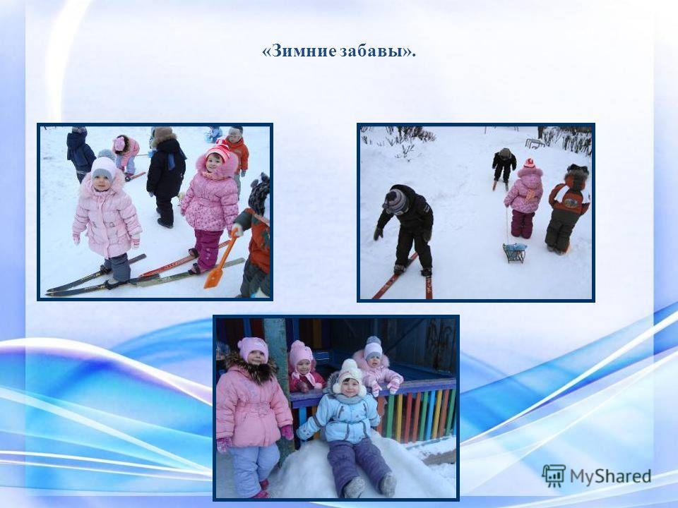 «Зимние забавы».