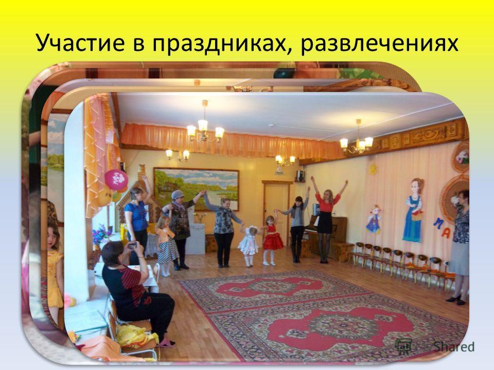 Участие в праздниках, развлечениях