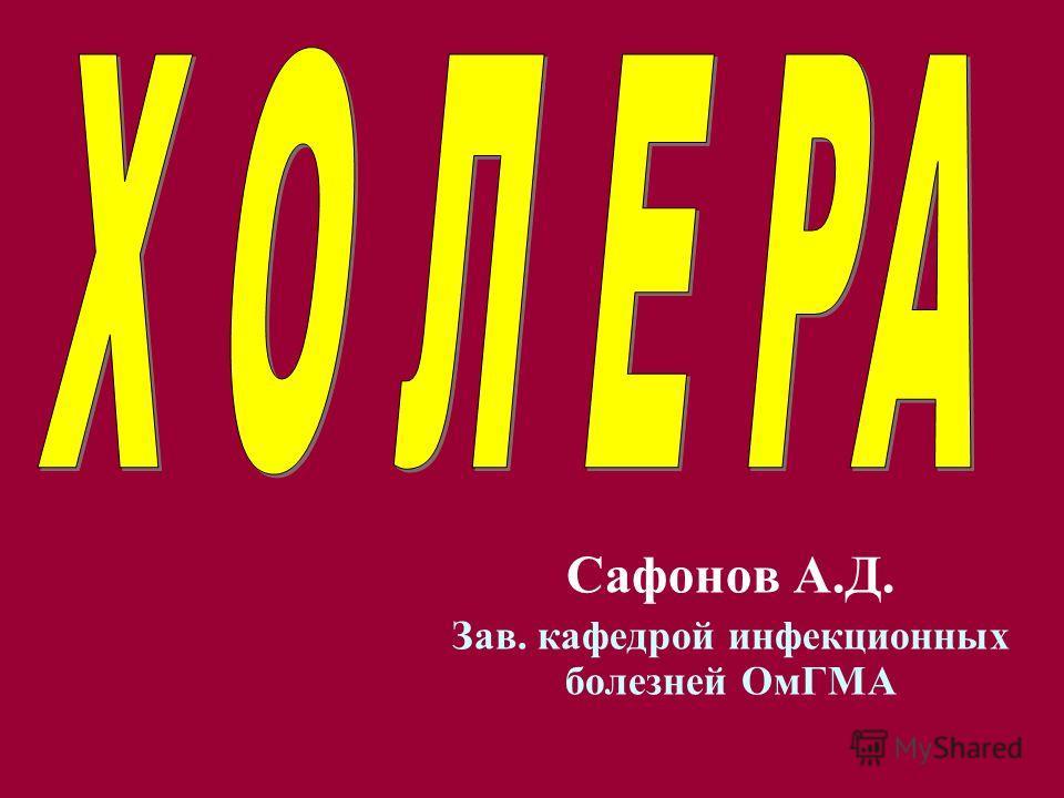Сафонов А.Д. Зав. кафедрой инфекционных болезней ОмГМА