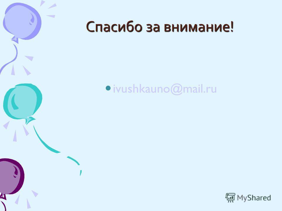 Спасибо за внимание! ivushkauno@mail.ru