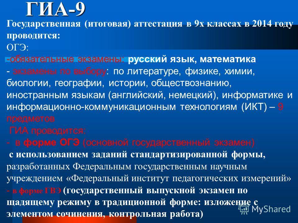 В соответствии с решением заседания Совета при Правительстве Свердловской области от 15 сентября 2010 года, Коллегии Министерства общего и профессионального образования Свердловской области от 10 ноября 2010 года государственная (итоговая) аттестация