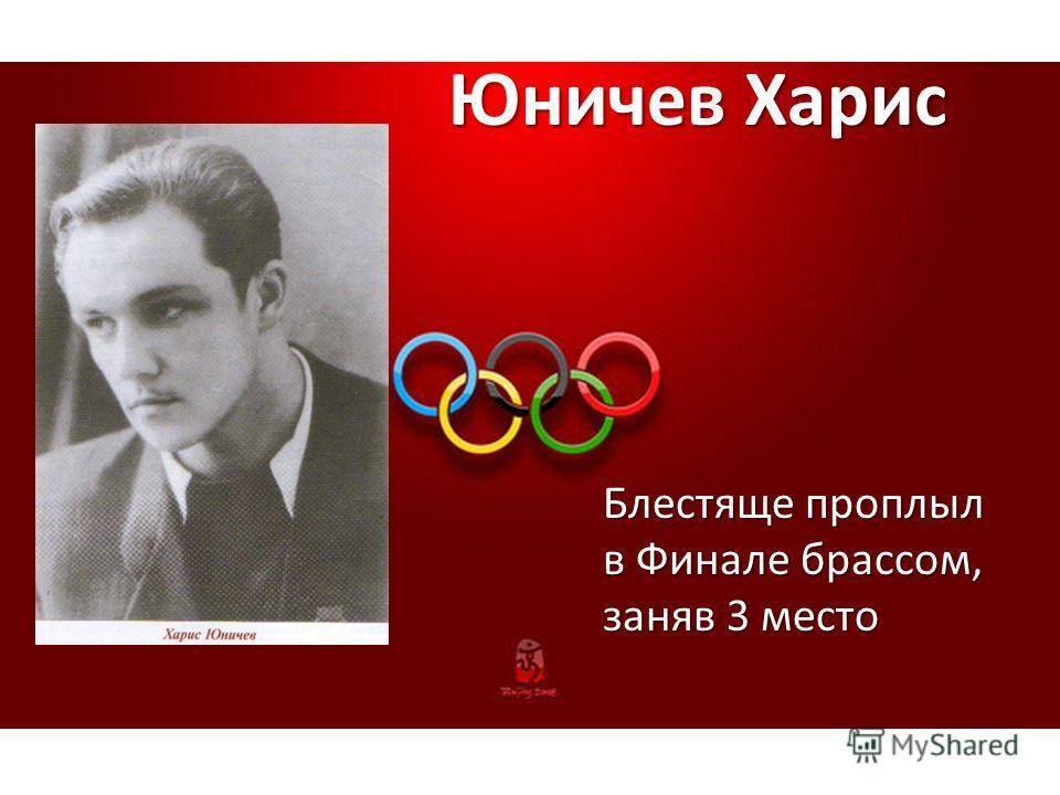 Юничев Харис Блестяще проплыл в Финале брассом, заняв 3 место