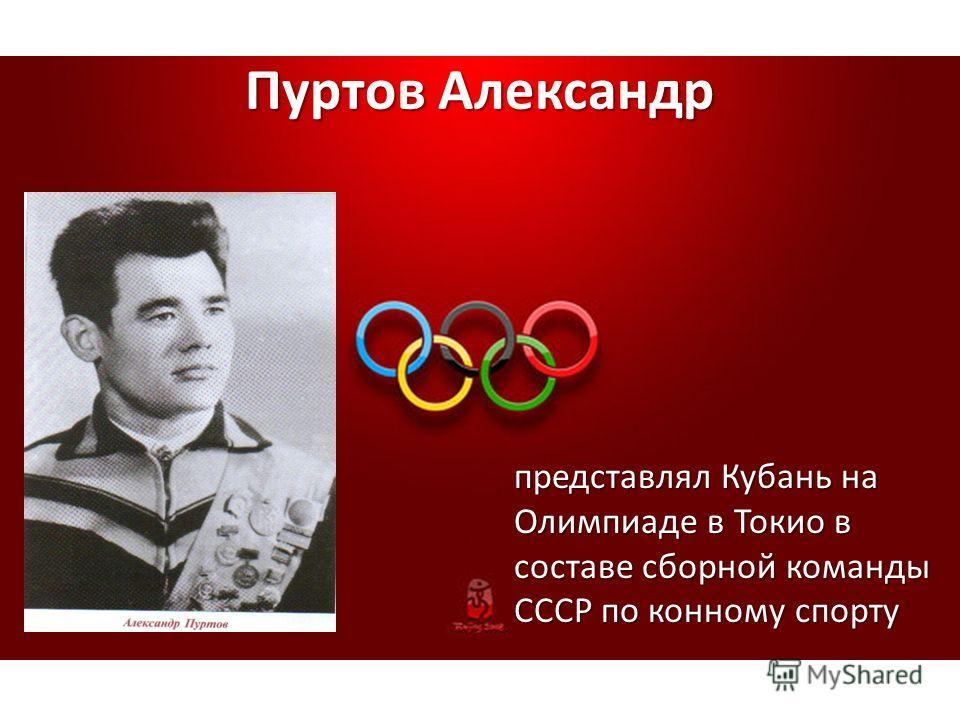 Пуртов Александр представлял Кубань на Олимпиаде в Токио в составе сборной команды СССР по конному спорту