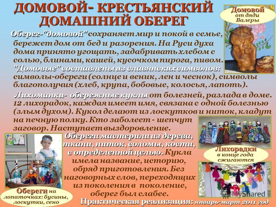 ДОМОВОЙ - КРЕСТЬЯНСКИЙ ДОМАШНИЙ ОБЕРЕГ Оберег-