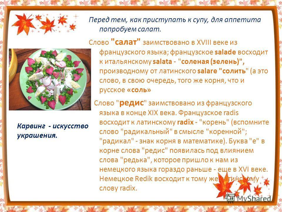 Перед тем, как приступать к супу, для аппетита попробуем салат. Слово