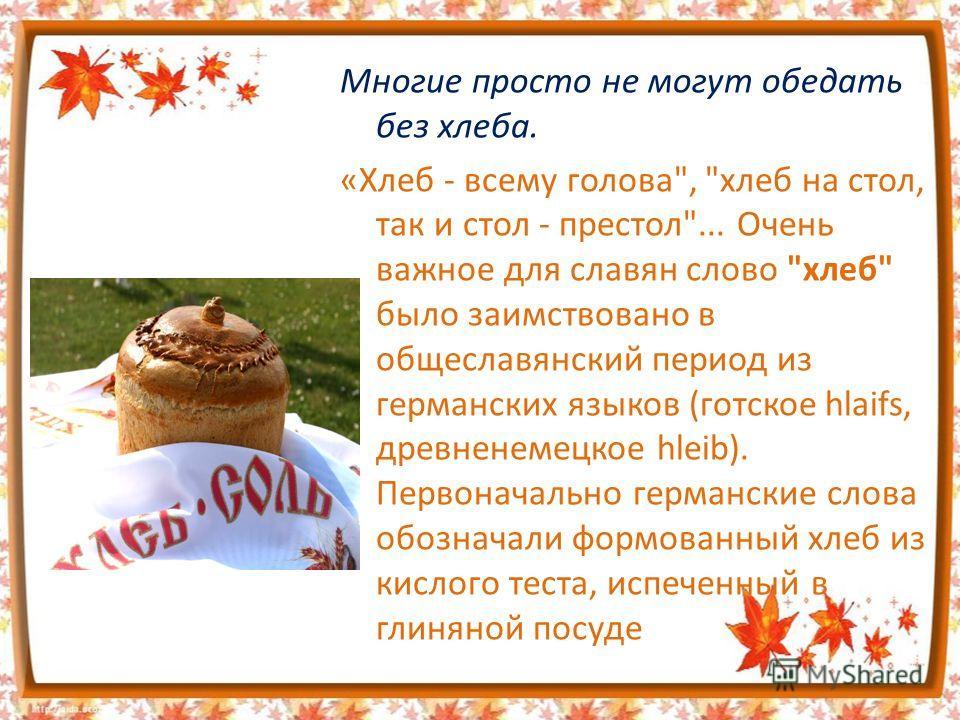 Многие просто не могут обедать без хлеба. «Хлеб - всему голова