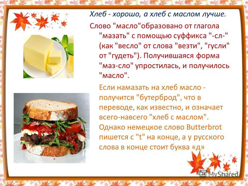 Хлеб - хорошо, а хлеб с маслом лучше. Слово