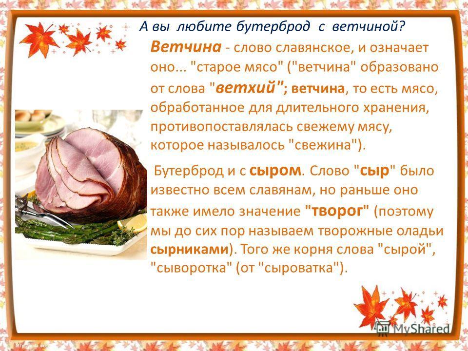 А вы любите бутерброд с ветчиной? Ветчина - слово славянское, и означает оно...
