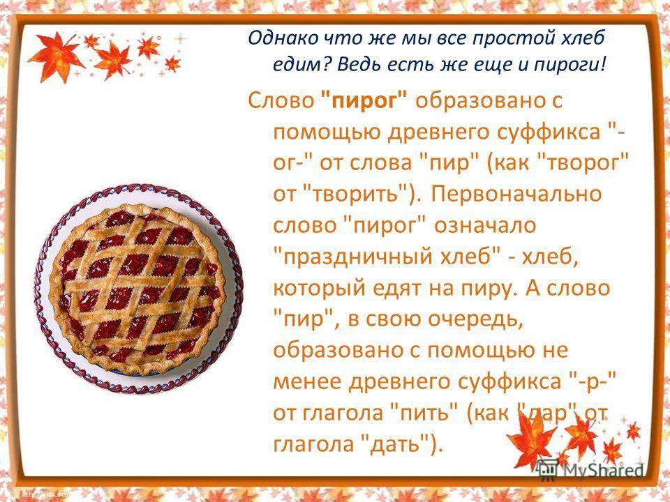 Однако что же мы все простой хлеб едим? Ведь есть же еще и пироги! Слово