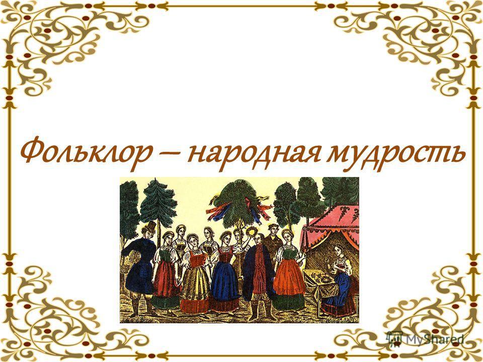 Фольклор – народная мудрость