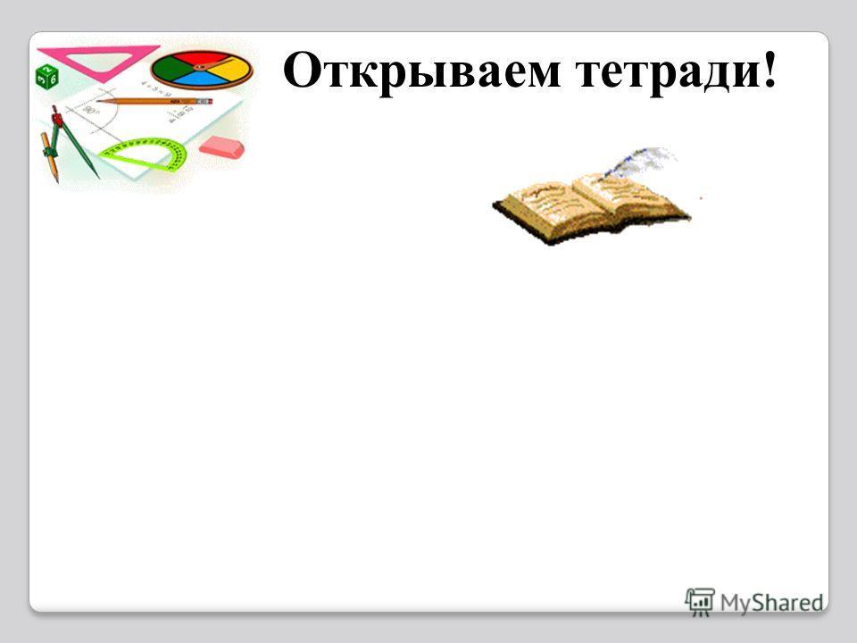 Открываем тетради!