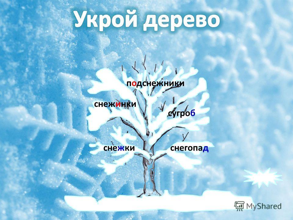 снежкиснегопад снежинки сугроб подснежники
