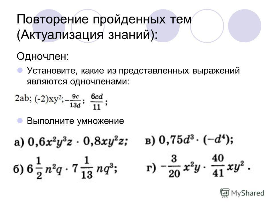 Повторение пройденных тем (Актуализация знаний): Одночлен: Установите, какие из представленных выражений являются одночленами: Выполните умножение