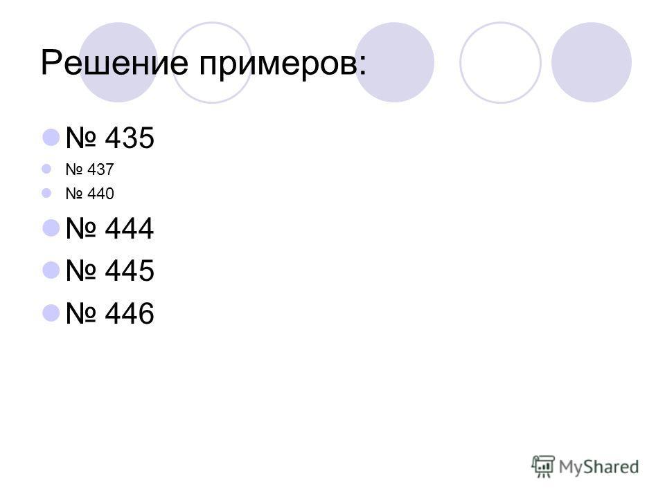 Решение примеров: 435 437 440 444 445 446
