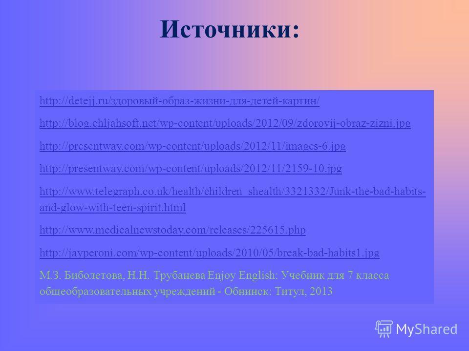 Источники: http://detejj.ru/здоровый-образ-жизни-для-детей-картин/ http://blog.chljahsoft.net/wp-content/uploads/2012/09/zdorovij-obraz-zizni.jpg http://presentway.com/wp-content/uploads/2012/11/images-6.jpg http://presentway.com/wp-content/uploads/2