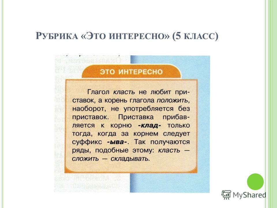 Р УБРИКА «Э ТО ИНТЕРЕСНО » (5 КЛАСС )