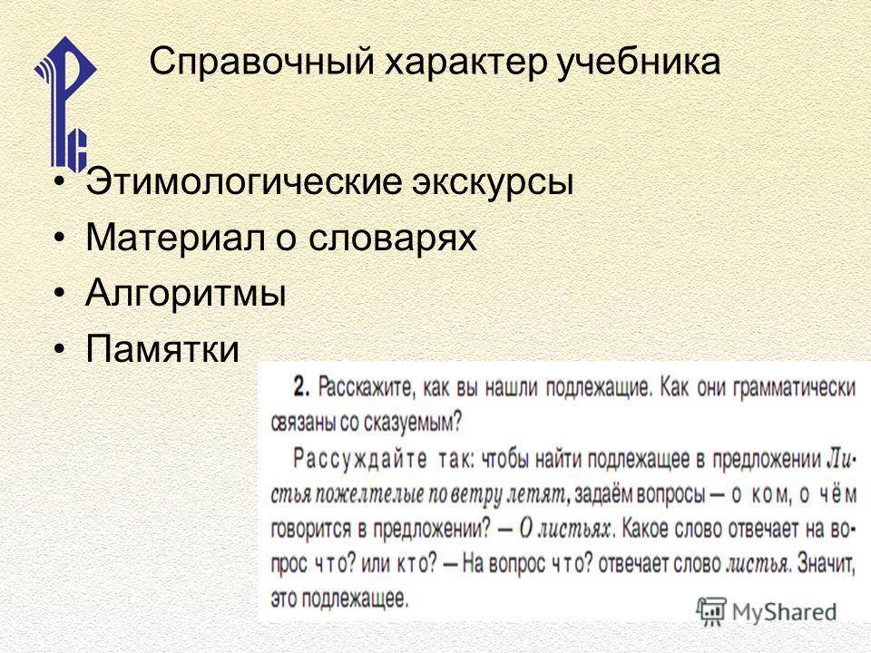 Справочный характер учебника Этимологические экскурсы Материал о словарях Алгоритмы Памятки