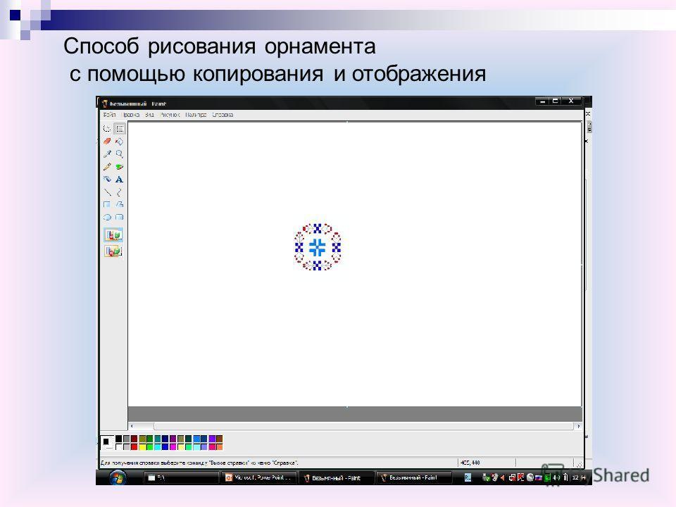 Способ рисования орнамента с помощью копирования и отображения
