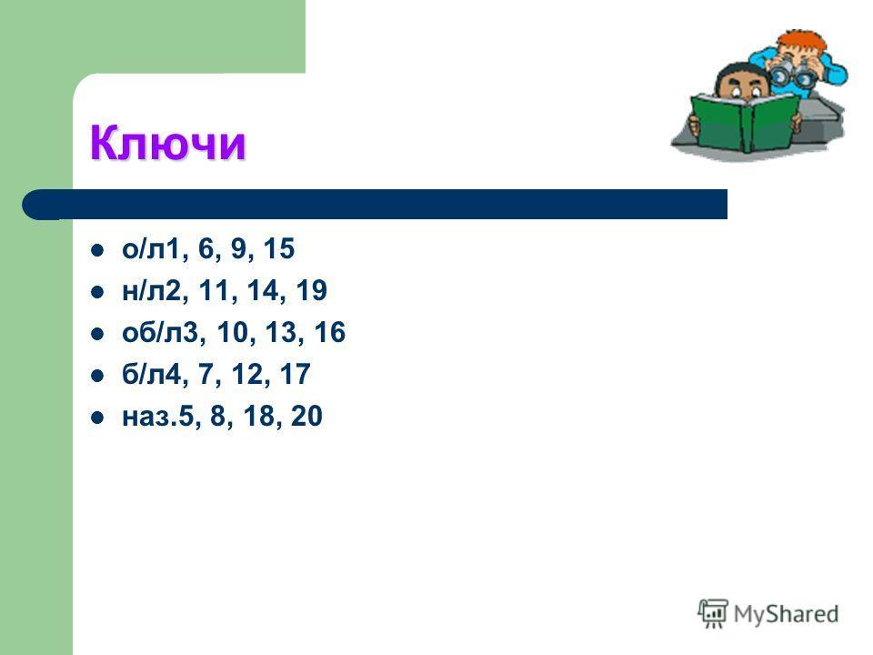 Ключи о/л1, 6, 9, 15 н/л2, 11, 14, 19 об/л3, 10, 13, 16 б/л4, 7, 12, 17 наз.5, 8, 18, 20