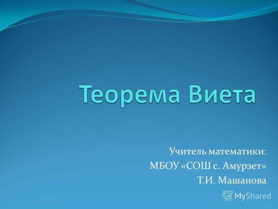 Учитель математики: МБОУ «СОШ с. Амурзет» Т.И. Машанова