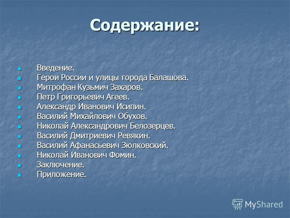 ЦЕЛИ: ЦЕЛИ: Выяснить и рассказать о Героях Советского Союза, чьими именами названы улицы города Балашова. Выяснить и рассказать о Героях Советского Союза, чьими именами названы улицы города Балашова. Познакомиться с материалами фондов экспозициями, к
