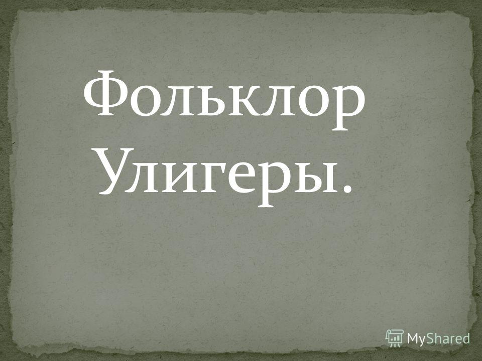 Фольклор Улигеры.