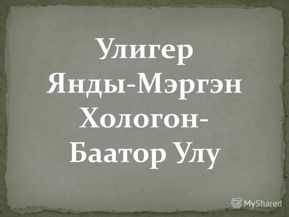 Улигер Янды-Мэргэн Хологон- Баатор Улу