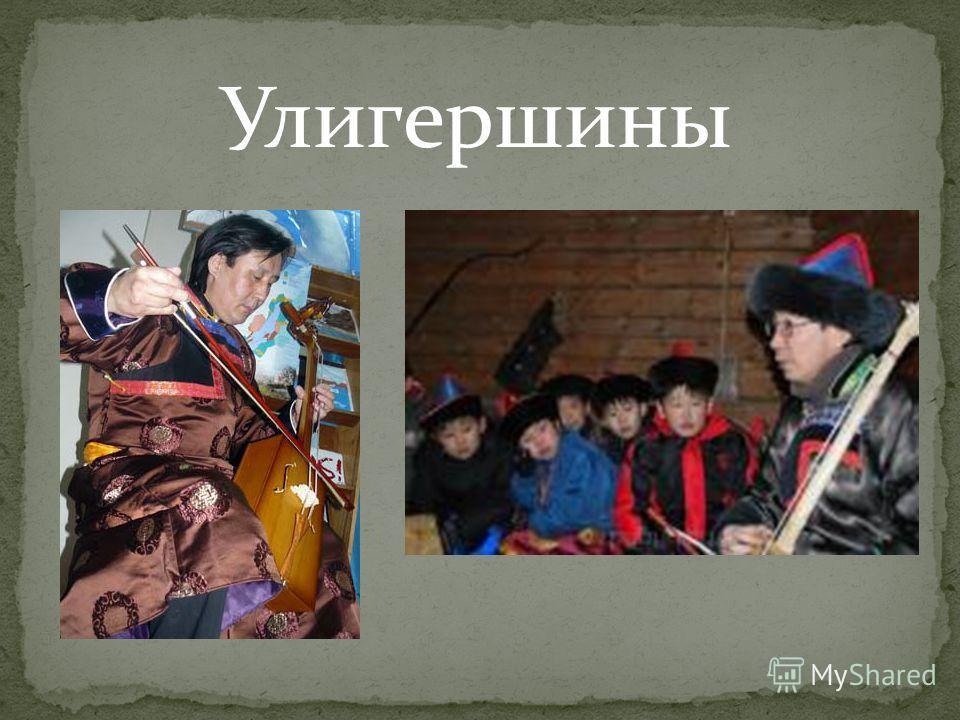 Улигершины