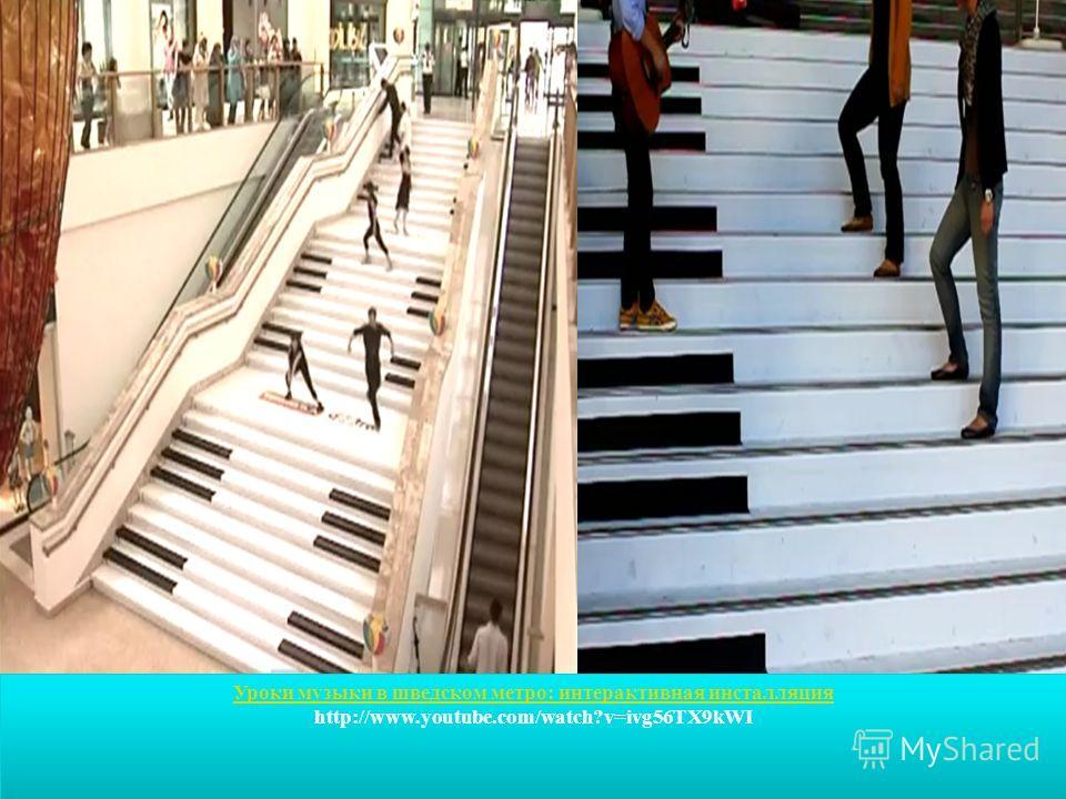 Уроки музыки в шведском метро: интерактивная инсталляция http://www.youtube.com/watch?v=ivg56TX9kWI Уроки музыки в шведском метро: интерактивная инсталляция http://www.youtube.com/watch?v=ivg56TX9kWI
