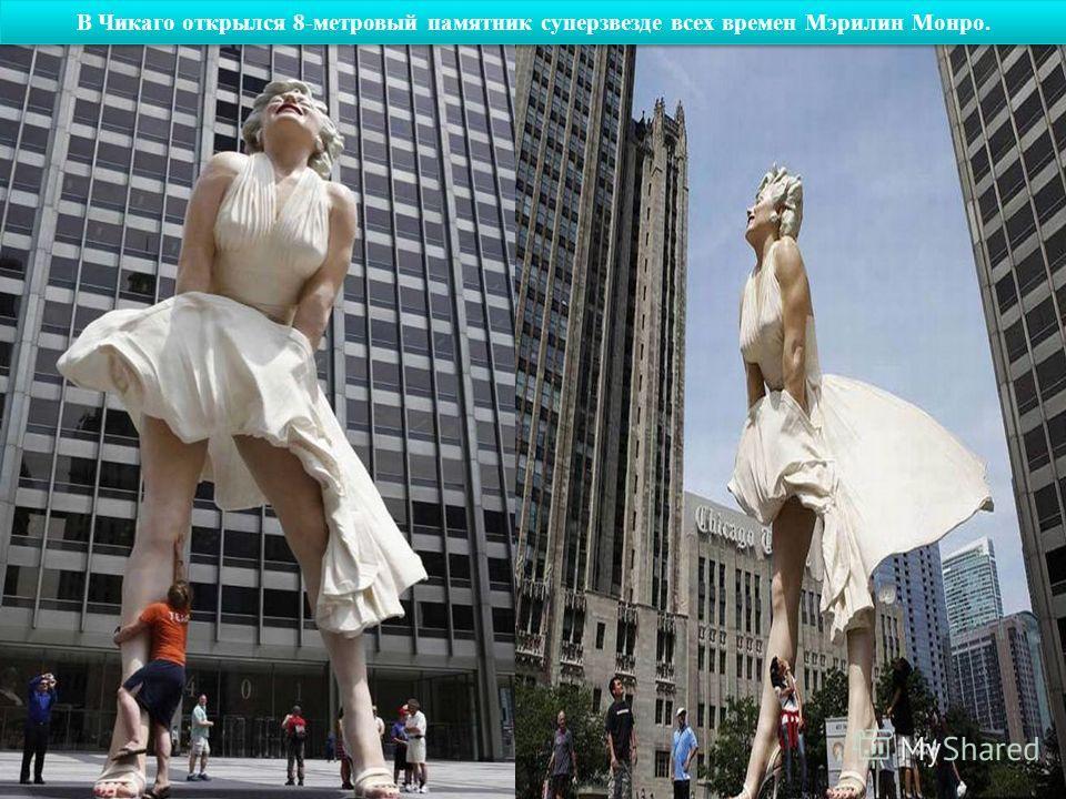 В Чикаго открылся 8-метровый памятник суперзвезде всех времен Мэрилин Монро.