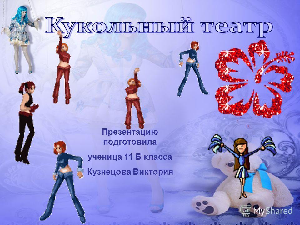 Презентацию подготовила ученица 11 Б класса Кузнецова Виктория