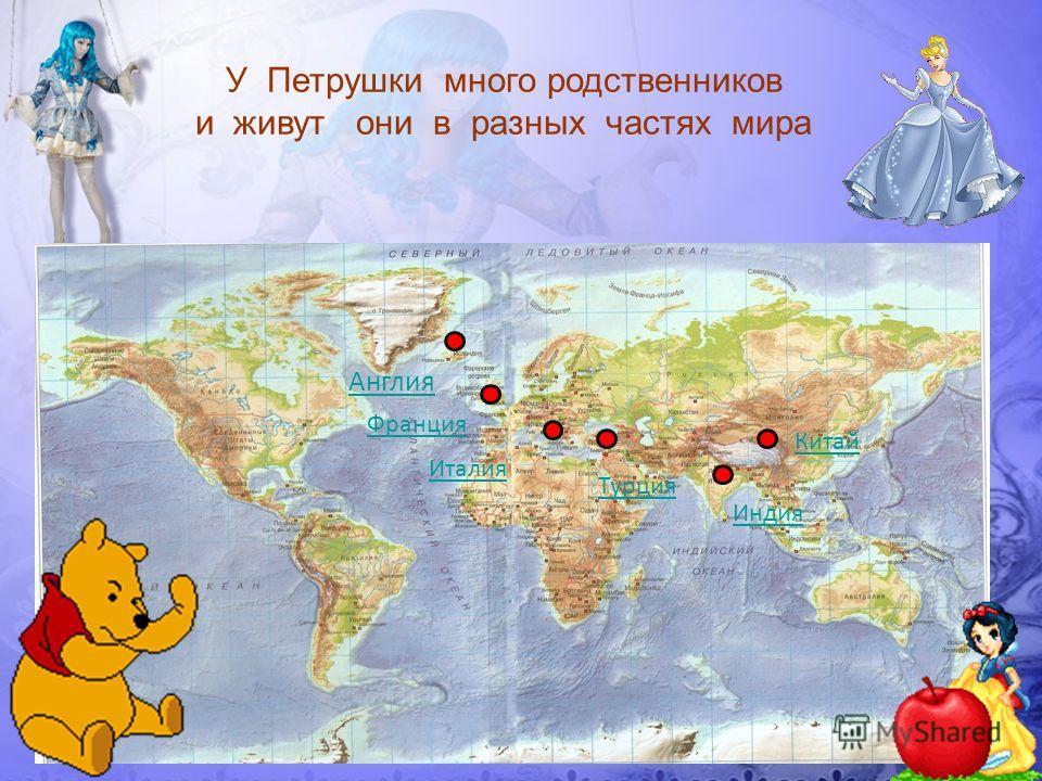 У Петрушки много родственников и живут они в разных частях мира Китай Индия Турция Италия Франция Англия